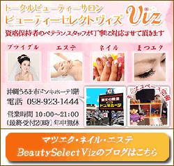 Beauty Select Viz (ビューティーセレクトヴィズ)