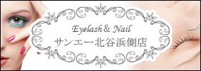 マツ毛エクステ・ネイルサロン | Eyelash&Nail Viz サンエー北谷浜川店